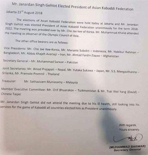 AKF released the document of declaration after the General Body Meeting.