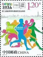 Stamp Issued by China to commemorate 2014 Summer Youth Olympics