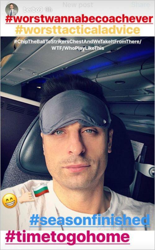 A screenshot of Dimitar Berbatov's Instagram story