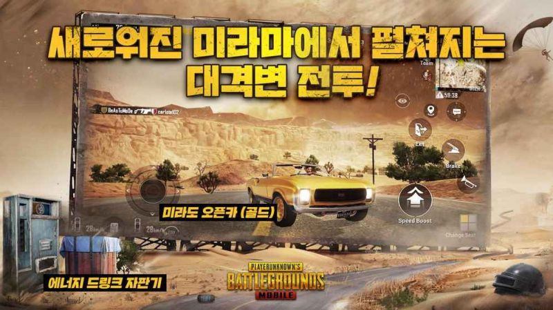 New Features of PUBG Mobile Kr 0.18.0 update