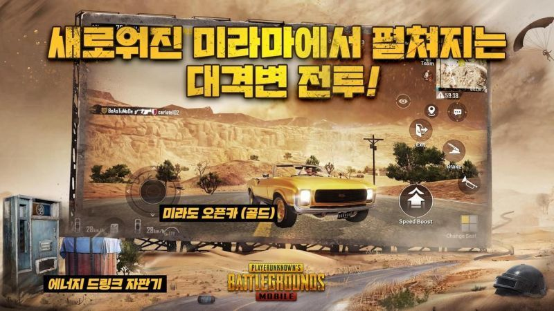 PUBG Mobile Kr Update 0.18.0 release time