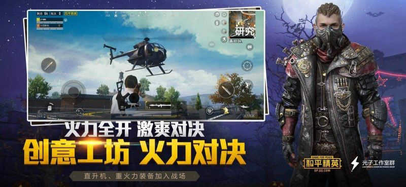 PUBG Mobile Simplifed Chinese v0.18.0 CN for Android