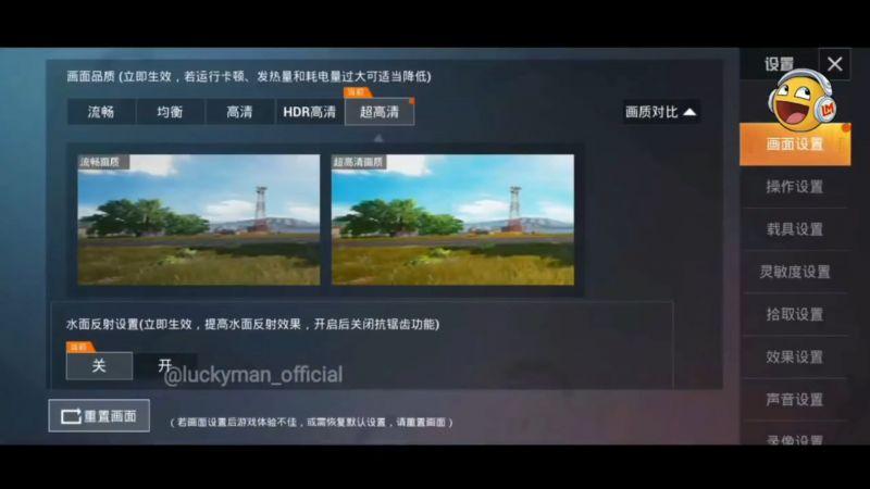 PUBG Mobile game settings